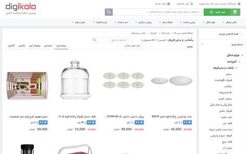 بشقاب و ساير ظروف| فروشگاه اینترنتی دیجی کالا