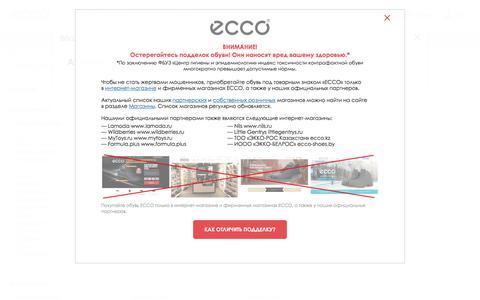 Screenshot of Site Map Page ecco-shoes.ru - Карта сайта | Интернет магазин ECCO | Официальный сайт - captured June 23, 2018