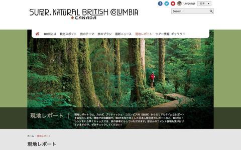 Screenshot of Blog hellobc.jp - �地レ�ート  | ブリティッシュ・コロンビア州観光局(カナダ) - captured June 6, 2016