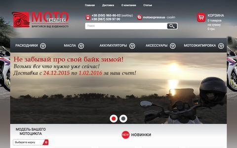 Screenshot of Home Page motoexpress.com.ua - Запчасти мото - Motoexpress - captured Jan. 11, 2016