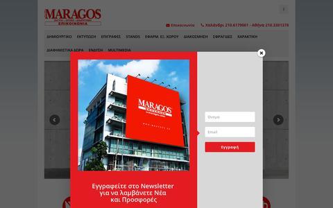 Screenshot of Home Page maragos.gr - Ψηφιακες Εκτυπωσεις, Display Stands - Μαραγκός - captured Dec. 8, 2018