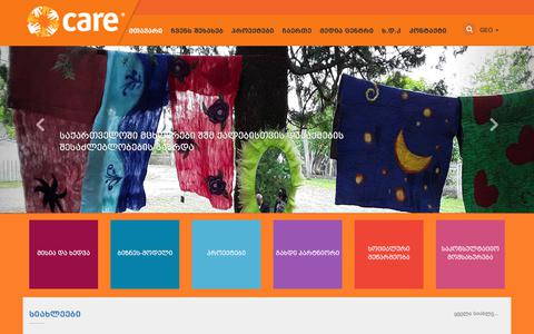 Screenshot of Home Page care-caucasus.org.ge - care-caucasus - მთავარი - captured July 11, 2017