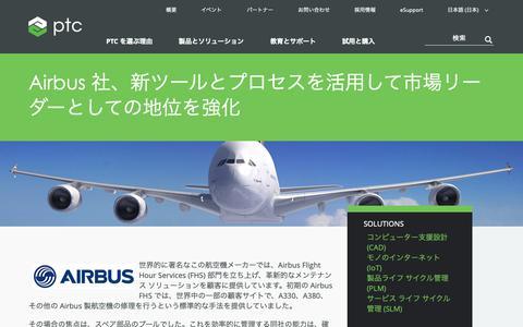 Screenshot of Case Studies Page ptc.com - Airbus 社、新ツールとプロセスを活用して市場リーダーとしての地位を強化 | PTC - captured Nov. 13, 2018