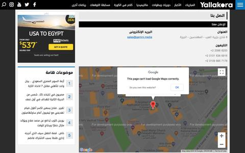 Screenshot of Contact Page yallakora.com - Contact Us - اتصل بنــــا - يلاكورة - captured Sept. 21, 2018