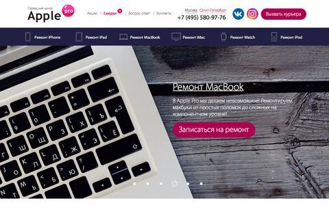 Screenshot of Home Page apple-pro.ru - Сервисный центр Apple Pro. Ремонт Apple в Москве и Санкт-Петербурге. - captured Jan. 27, 2017