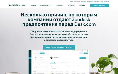 Screenshot of Support Page zendesk.com.ru - Почему компании выбирают Zendesk вме�то Desk.com - captured Feb. 27, 2017
