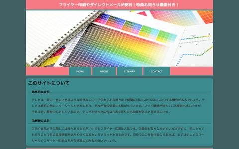Screenshot of About Page i-kode.com - フライヤー印刷やダイレクトメールが便利 特典お知らせ機能付き! - captured Feb. 10, 2016
