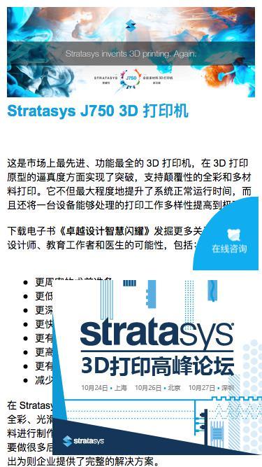 Stratasys J750 全彩多材料3D打印机