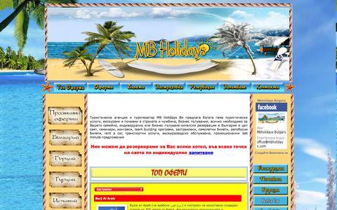 Screenshot of Home Page mbholidays.com - ÒÓÐÈÑÒÈ×ÅÑÊÀ ÀÃÅÍÖÈß MB Holidays  Ïî÷èâêè Åêñêóðçèè Õîòåëñêè ðåçåðâàöèè Áèçíåñ ïúòóâàíèÿ Áèëåòè - captured Oct. 3, 2014