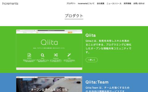 Screenshot of Products Page increments.co.jp - プロダクト - Increments株式会社 - captured Oct. 5, 2017