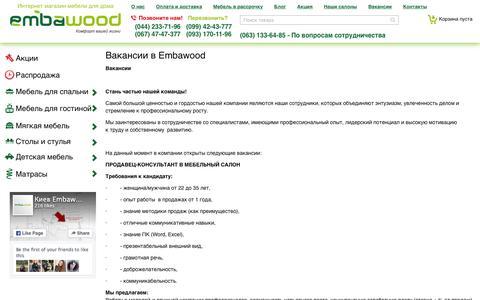Screenshot of Jobs Page embawood.org.ua - Вакансии в Embawood - captured Dec. 9, 2015