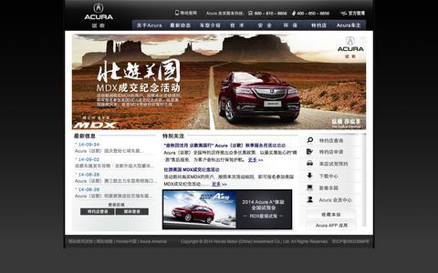 Screenshot of Home Page acura.com.cn - ACURA - captured Oct. 2, 2014
