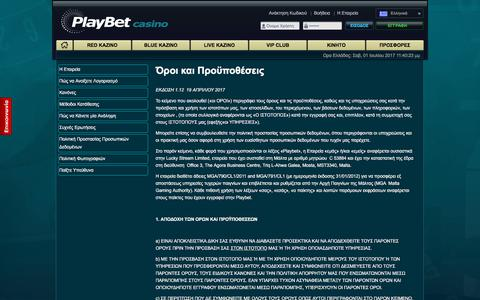 Screenshot of Terms Page playbet.com - Όροι και Προϋποθέσεις - Playbet COMPlaybet COM - captured July 1, 2017