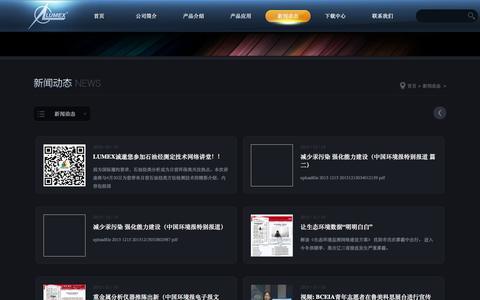 Screenshot of Press Page lumexcn.com - 新闻动态 - LUMEX - captured April 12, 2016