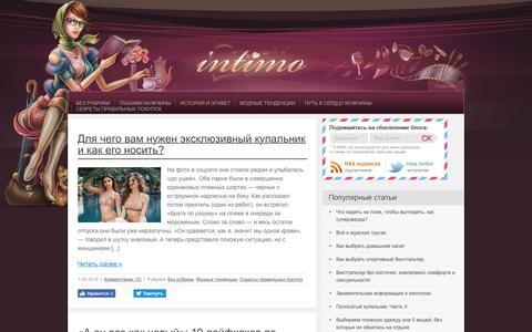 Screenshot of Blog intimo.com.ua - Блог о нижнем белье, читать интересные статьи все о нижнем белье - блог интернет магазина нижнего белья и купальников intimo.com.ua - captured Aug. 4, 2019