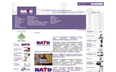 Screenshot of Press Page natd.gov.kz - Главная | АО «НАТР» - captured Oct. 1, 2014