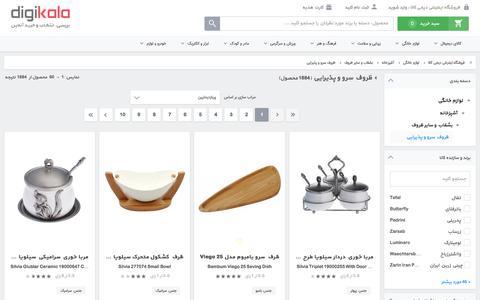 ظروف سرو و پذيرايي  فروشگاه اینترنتی دیجی کالا