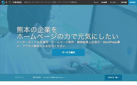 Screenshot of Home Page stk-inc.co.jp - 熊本市にあるホームページ制作会社 S・T・K株式会社 - captured June 17, 2015