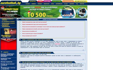 Screenshot of FAQ Page eurofootball.bg - EUROFOOTBALL :: ЧЕСТО ЗАДАВАНИ ВЪПРОСИ - captured Dec. 4, 2015