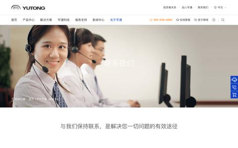Screenshot of Contact Page yutong.com - 联系我们-宇通客车 - captured Aug. 22, 2019