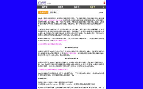 Screenshot of About Page clnchina.com - CLN-关于我们 - captured Oct. 29, 2017
