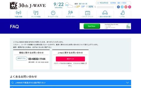 Screenshot of FAQ Page j-wave.co.jp - FAQ : J-WAVE 81.3 FM RADIO - captured Sept. 22, 2018