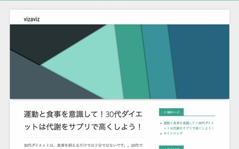 Screenshot of Home Page vizaviz.org - 中高年のダイエットサプリvizaviz - captured Feb. 15, 2016