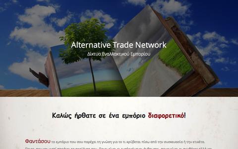 Screenshot of Home Page alternative-trade.com - Alternative Trade Network - Alternative Trade Network - captured Jan. 24, 2015