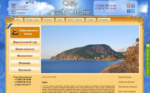 Screenshot of Services Page villa-almarine.com - Сервис и услуги в отеле  Villa Al-Marine, Утес, Алушта - captured Feb. 19, 2016