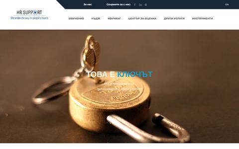 Screenshot of Home Page hrsupport-bg.com - HR Support Ltd. - captured Sept. 25, 2018