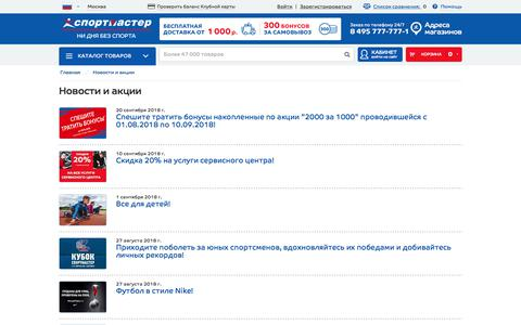 Screenshot of Press Page sportmaster.ru - Новости и акции - интернет-магазин Спортмастер - captured Sept. 21, 2018