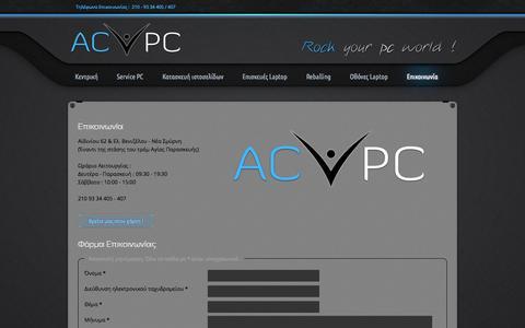 Screenshot of Contact Page acpc.gr - Service υπολογιστων - Επισκευες laptop - Αθηνα - Νεα Σμυρνη - ACPC - captured Oct. 4, 2014