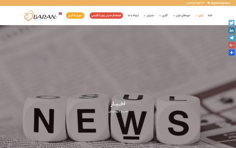 Screenshot of Press Page barangroup.ir - اخبار گروه باران | Barangroup News - captured Oct. 5, 2018