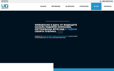 Screenshot of About Page webground.bg - За нас | Webground - captured June 12, 2017