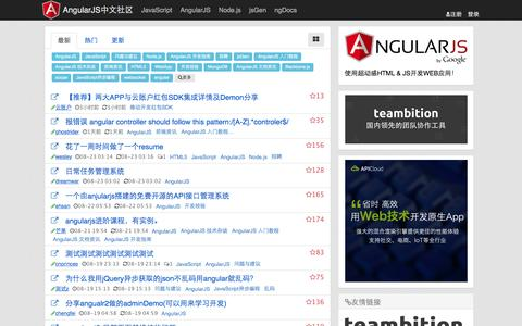 Screenshot of Home Page angularjs.cn - 使用超动感HTML & JS开发WEB应用! | AngularJS中文社区 - captured Aug. 29, 2016
