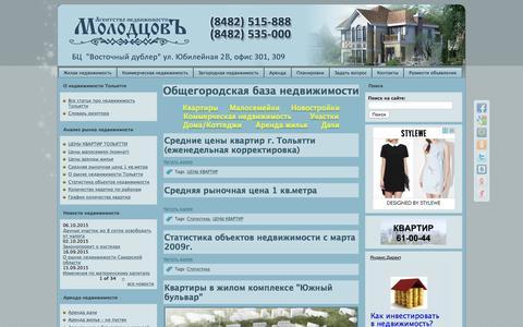 Screenshot of Home Page molodcov.ru - Агентство недвижимости Молодцов, недвижимость Тольятти - captured Oct. 11, 2015