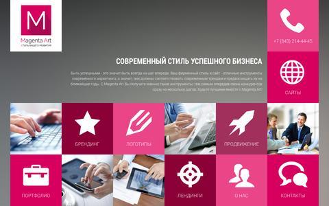 Screenshot of Home Page m-artkzn.ru - Веб-студия Magenta Art - Создание, продвижение сайтов, фирменный стиль - captured Sept. 23, 2014