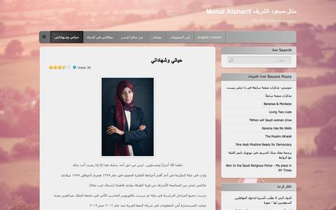 Screenshot of About Page manal-alsharif.com - حياتي وشهاداتي | منال مسعود الشريف Manal Alsharif - captured May 20, 2016