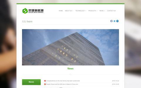 Screenshot of Press Page nbsjne.com - Ningbo Shijie New Energy Technology Co. Ltd., - captured Nov. 4, 2014