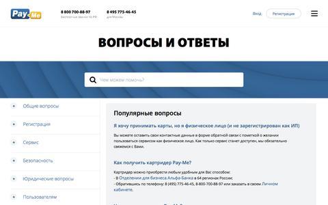 Screenshot of FAQ Page pay-me.ru - Вопросы и ответы - PayMe - captured July 3, 2016
