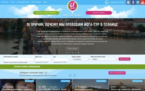 Screenshot of Home Page gfhome.ru - Дом Путешественника - Портал-коммьюнити для любителей активного отдыха, экстремального туризма и здорового образа жизни - captured July 13, 2017