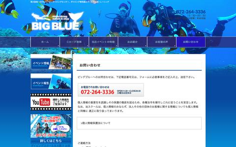 Screenshot of Contact Page dacdivers.co.jp - お問い合わせ | ダイビング/大阪のBIG BLUEへ - captured March 6, 2018