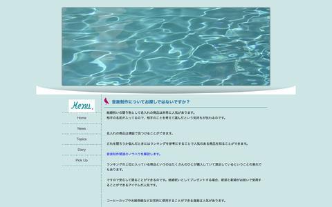 Screenshot of Home Page echoicegroup.com - 音楽制作についてお探しではないですか? - captured Oct. 1, 2014