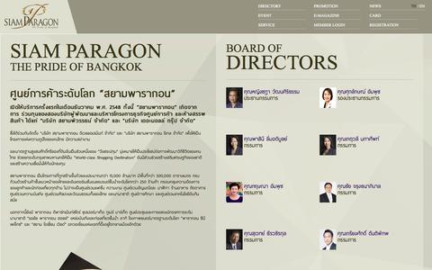 Screenshot of About Page siamparagon.co.th - SIAMPARAGON - captured Oct. 31, 2014