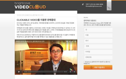 Screenshot of Landing Page brightcove.com - Brightcove | Clickable Video를 이용한 판매증대 - captured Dec. 17, 2015