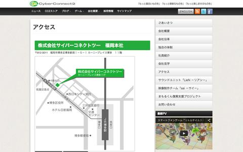 Screenshot of Maps & Directions Page cc2.co.jp - アクセス | サイバーコネクトツー - captured Oct. 3, 2014