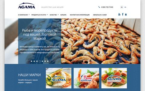 Screenshot of Home Page agama.info - Agama - captured Feb. 4, 2016