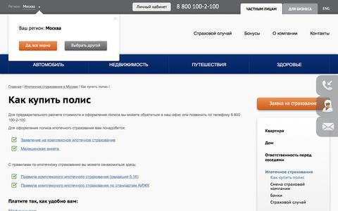 Как купить полис. Ипотечное страхование в Москве