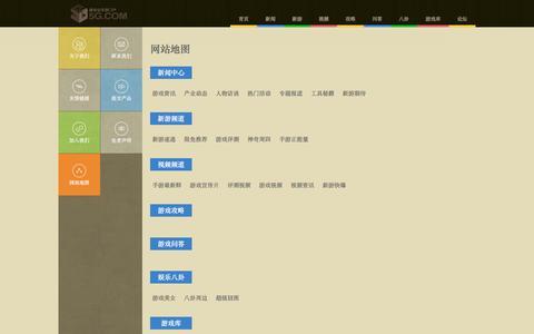Screenshot of Maps & Directions Page 5g.com - 网站地图 / 5G手机游戏 - captured Jan. 13, 2016