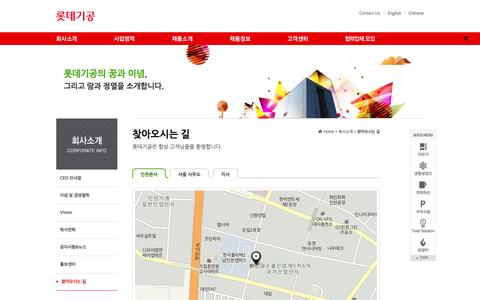 Screenshot of Contact Page Maps & Directions Page lottelem.co.kr - 찾아오시는 길(인천본사) | 회사소개 | 롯데기공 - captured Feb. 15, 2016